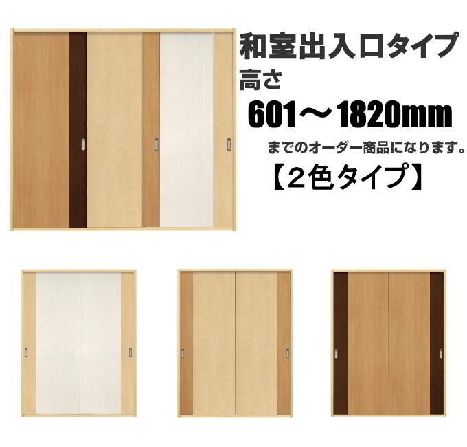 洋室建具 ふすまの用のミゾにも!和室出入口 2色タイプ 高さ:601~1820mmのオーダー建具はこちらからのご購入になります。ふすま (襖) のミゾ・レールにそのまま取付けられます。 【送料無料】