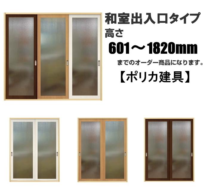 ポリカ建具 ふすまの用のミゾにも!和室出入口タイプ 引戸 リフォーム 高さ:601~1820mmのオーダー建具は こちらからのご購入になります。 ふすま 襖 のミゾ・レールに取付けられます 【送料無料】