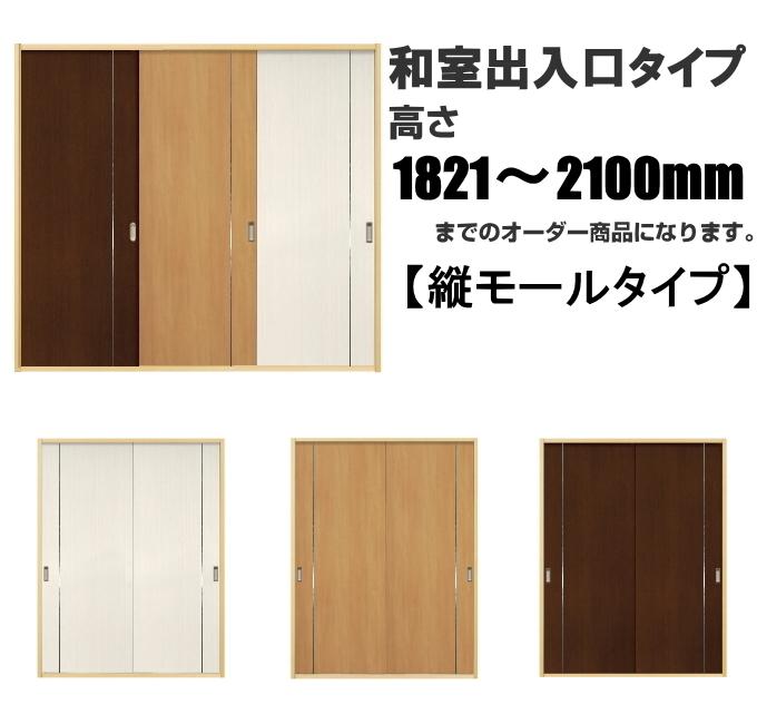 洋室建具 和室出入口タテモールタイプ 高さ:1821~2100mmのオーダー建具はこちらからのご購入になります。ふすま (襖) のミゾ・レールにそのまま取付けられます。【送料無料】