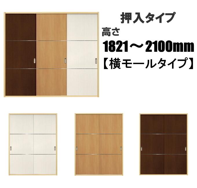 洋室建具 ふすまの用のミゾにも! ヨコモールタイプ 押入 高さ:1821~2100mm ふすま 襖 のミゾ・レールにそのまま取付けられます。 リフォーム 【送料無料】