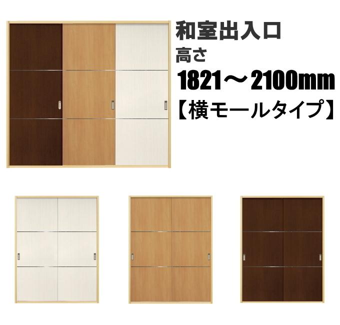 洋室建具 和室出入口 ふすまの用のミゾにも!ヨコモールタイプ 高さ:1821~2120mmのオーダー建具はこちらからのご購入になります。ふすま (襖) のミゾ・レールにそのまま取付けられます。