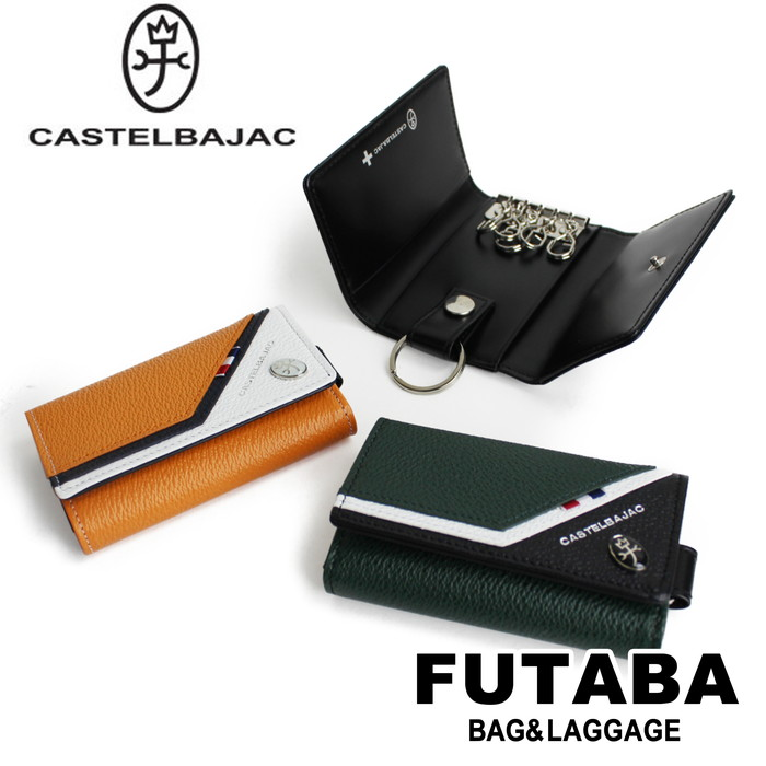 【4/5はカードでP14倍!要エントリー】【正規取扱店】カステルバジャック レグレ キーケース CASTELBAJAC Regler key case 035614 プレゼント ギフト