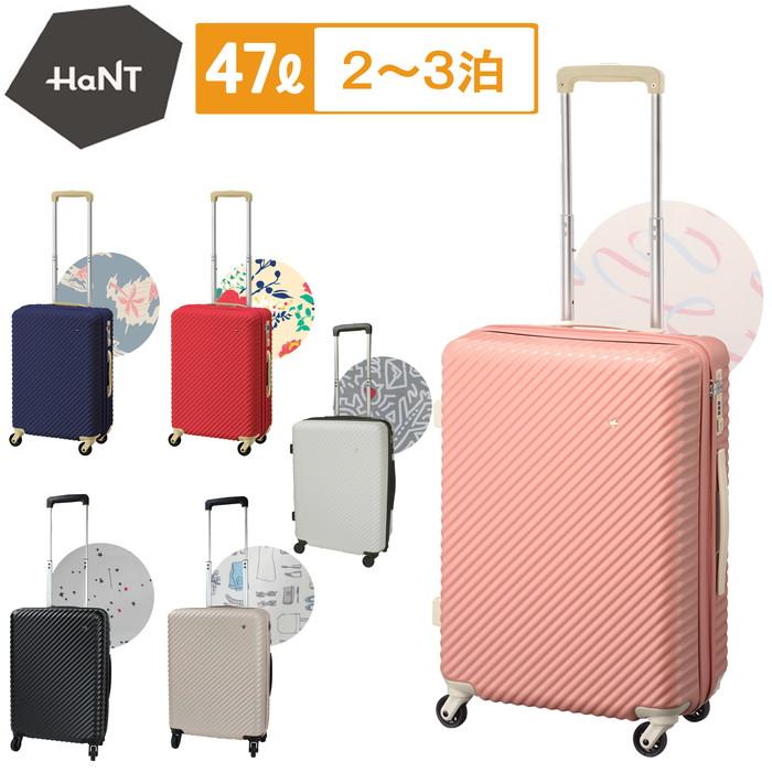 ☆選べるノベルティプレゼント☆HaNT マイン スーツケース TSAロック 05748 06054 47リットル 2~3泊 レディース トラベル