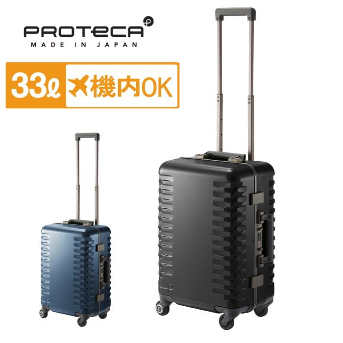 ☆選べるノベルティプレゼント☆PROTECA BRICK LOCK 00931 プロテカ ブリックロック スーツケース 33L フレーム 1~2泊 機内持ち込み 保証付 TSAロック MADE IN JAPAN