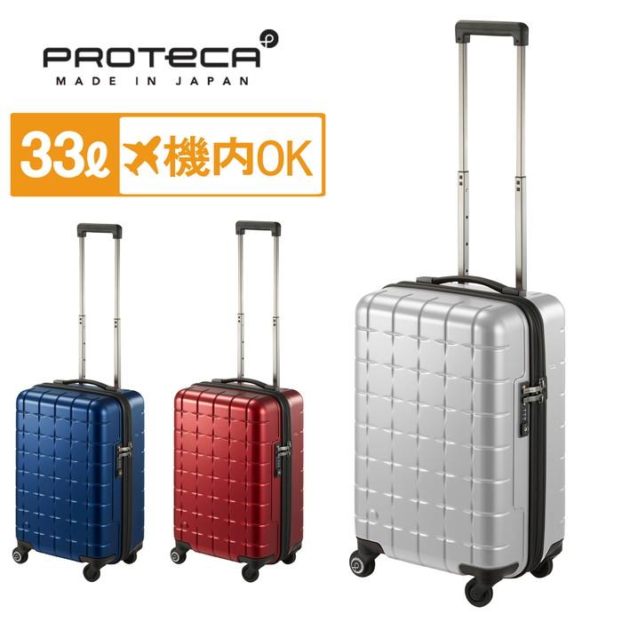 【今回使える限定クーポンあり】PROTECA 360T 02931 プロテカ スリーシックスティ ティー メタリック スーツケース 33L 1~2泊 機内持ち込み 保証付 TSAロック MADE IN JAPAN