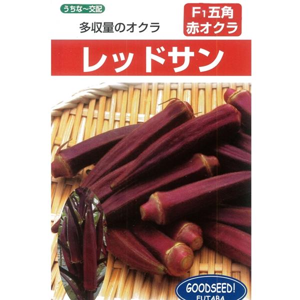 オクラ(角オクラ) 種 【レッドサン 1リットル】※2袋以上御購入で宅配便(送料¥1000)