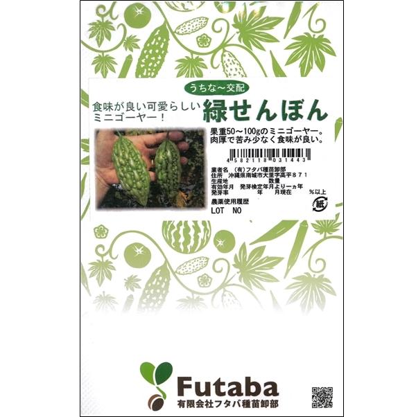 苦瓜(ゴーヤー) 種 【緑せんぼん 1リットル】※2袋以上御購入で宅配便(送料¥1000)