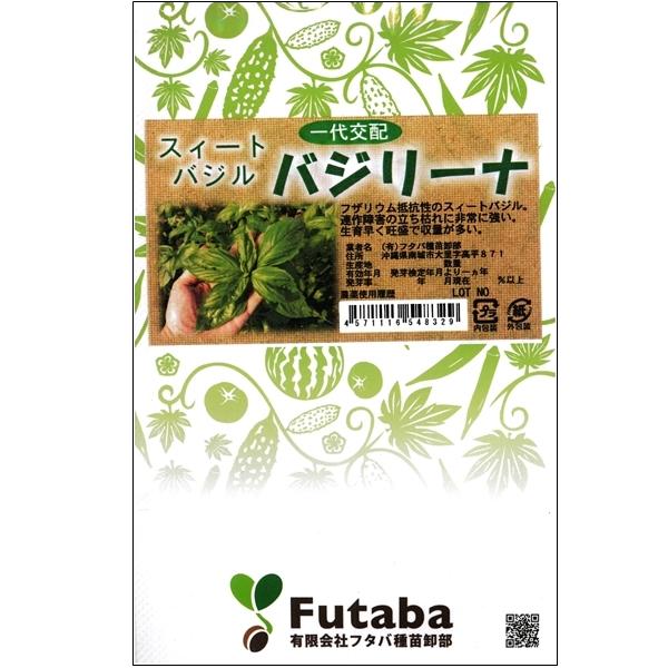 葉野菜(スィートバジル)種子 【バジリーナ 5千粒ペレット】