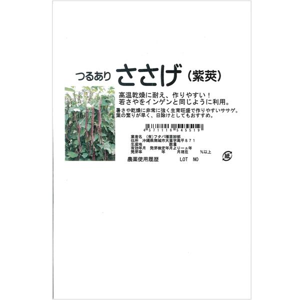 ササゲ (つるあり品種) 種 【紫ささげ 1リットル】※2袋以上御購入で宅配便(送料¥1000)