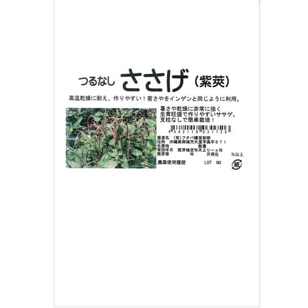 ササゲ (つるなし品種) 種 【紫ささげ 1リットル】※2袋以上御購入で宅配便(送料¥1000)