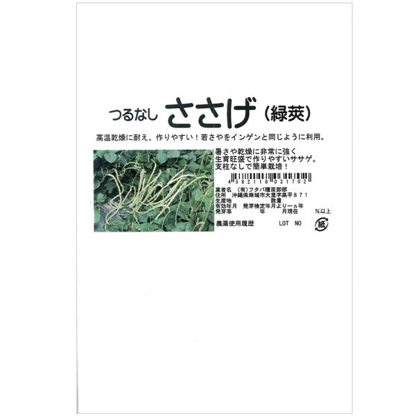 ササゲ (つるなし品種) 種 【緑ささげ 1リットル】※2袋以上御購入で宅配便(送料¥1000)
