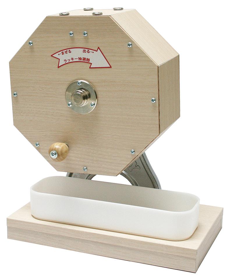 【イベント用品】木製抽選器(300球用)※抽選玉250個付き!!【領収書発行】