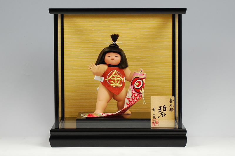 【江戸節句人形】五号 裸金太『碧』 幸一光作-人形のフタバ【送料・代引手数料サービス】