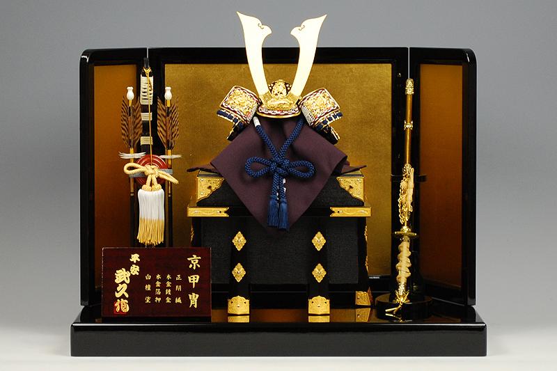 【京甲冑】8号 紺糸裾濃縅之御兜 平安武久作-人形のフタバ【送料・代引手数料サービス】
