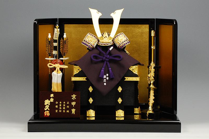 【京甲冑】8号 紫糸裾濃縅之御兜 平安武久作-人形のフタバ【送料・代引手数料サービス】