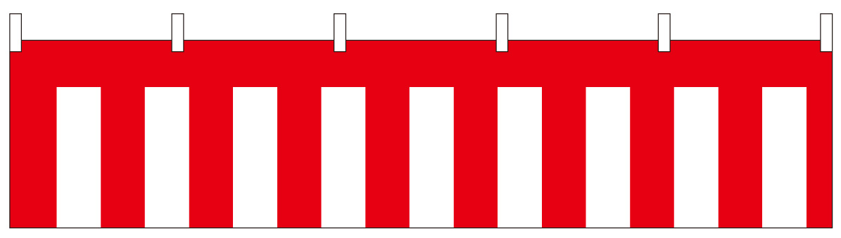 【お祭り用品】紅白幕(紅白ひも付) 1.8m×9m(5間)【領収書発行】