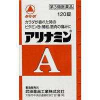 アリナミンA 2020A/W新作送料無料 120錠 配送分類:1 第3類医薬品 高価値