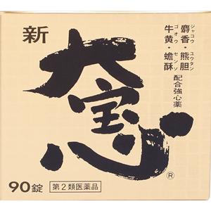 新大宝心 90錠 【第2類医薬品】