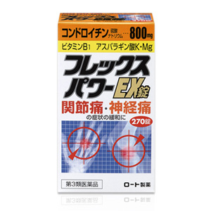 フレックスパワーEX錠 270錠 【第3類医薬品】[配送区分:A]