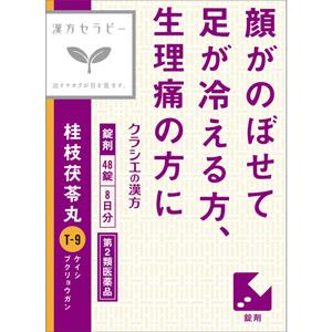 クラシエ桂枝茯苓丸錠 割り引き 即納 48錠 配送分類:1 第2類医薬品
