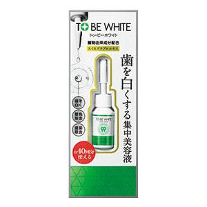 トゥービー ホワイト デンタルビューティーエッセンス 超定番 配送分類:1 安値 7ml