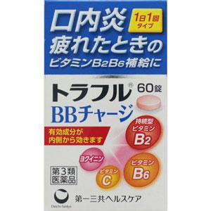 年間定番 トラフルBBチャージ 60錠 配送分類:1 第3類医薬品 ※アウトレット品