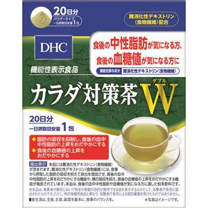 DHC カラダ対策茶W 6.8g×20包 メーカー直送 超安い 20日分 配送分類:1