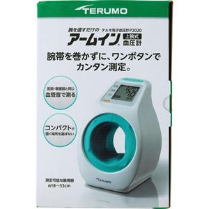 テルモ電子血圧計 アームイン血圧計 ES-P2020ZZ