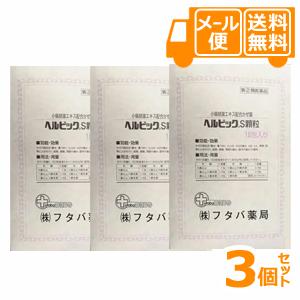 [クリックポストで送料無料] ヘルビックS顆粒 18包 3個セット【第(2)類医薬品】