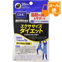 <title>ネコポスで送料190円 驚きの値段 DHC エクササイズダイエット 20粒</title>