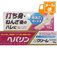 ネコポスで送料190円 ヘパリンZクリーム 第2類医薬品 18g 希望者のみラッピング無料 送料無料カード決済可能
