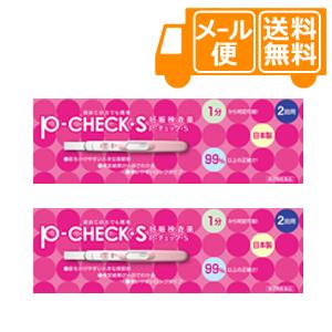 《日時指定 代金引換不可》 ネコポスで送料無料 卓出 妊娠検査薬 お歳暮 S2回用×2個セット 第2類医薬品 P-チェック