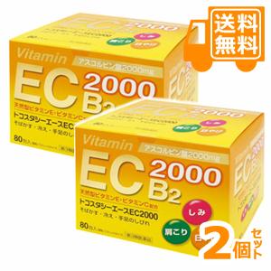 【第3類医薬品】ビタミンC2000mg配合ユベラC ソフトを選ぶなら、内容もより充実したトコスタシーエースEC2000 [送料無料]トコスタシーエースEC2000 80包x2個セット【第3類医薬品】*配送分類:1