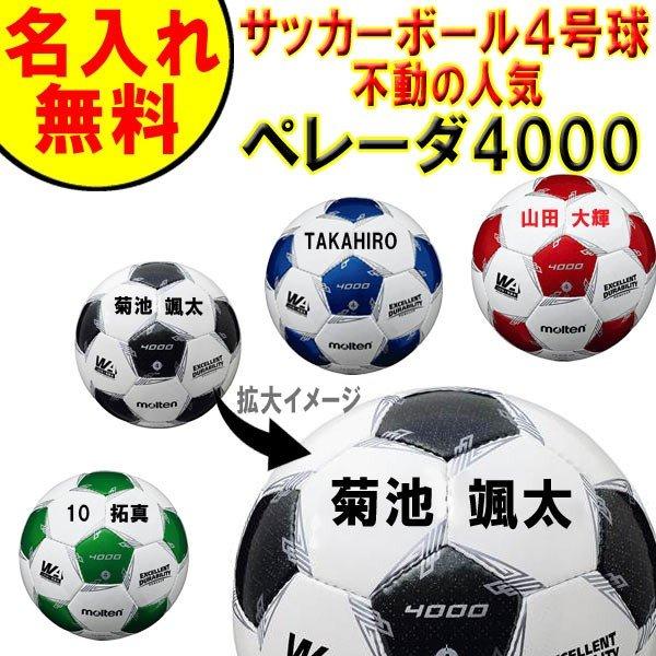 【名入れ無料】 モルテン molten ペレーダ pelada F4L4000 サッカーボール 4号 小学生 子供用