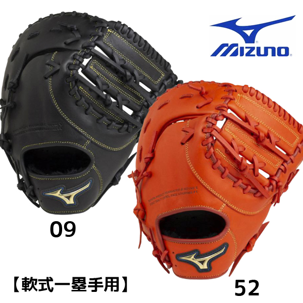 ミズノ MIZUNO 少年NB セレクトナイン 1AJFY22700 少年 野球 軟式グラブ グローブ 一塁手用 試合 練習