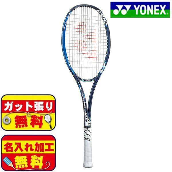 半額 ガット張り 名入れ加工無料 マーク対応 ヨネックスYONEX ジオブレイク50バーサス 特価 GEO50VS-403 ラケット フロスティブルー ソフトテニス