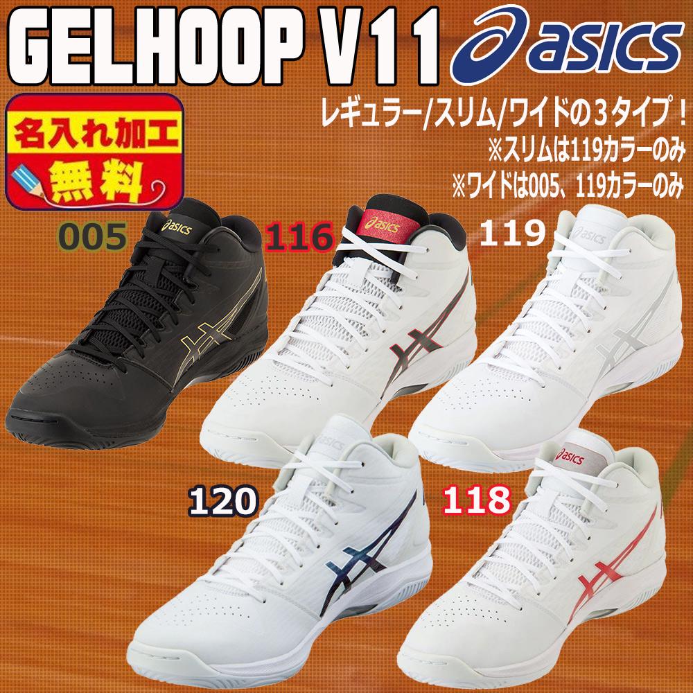 名入れ無料 アシックス asics GELHOOP V11 おトク 大放出セール ゲルフープV11 2019春夏 バッシュ メンズ バスケットボールシューズ レディース
