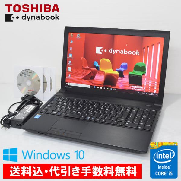 【ABランク品】【中古】 ノートパソコン東芝 dynabook B554/M (PB554MBB1R7AA71)Core i5 4310M 2.7GHz【4GB】【HDD 320GB】【DVDスーパーマルチ】【無線LAN】【Win10PROアップデート/Win7PRO/Win8PRO】【HD15.6