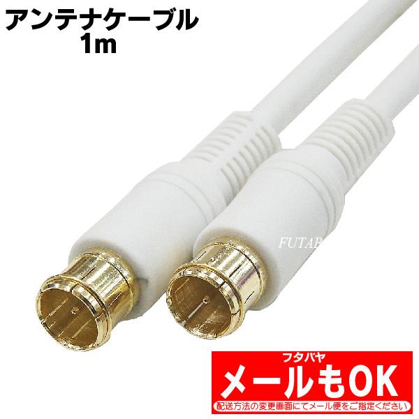 【アンテナケーブル 1m 白】 デジタル放送に対応した一般的なアンテナ用ケーブル1mタイプです。  アンテナケーブル 1m デジタル放送対応 Quick方式 アンテナケーブル1m S4C-FB 75Ω/ OFC 高純度 金メッキ仕様 お手軽Quick式 COMON(カモン) FQ-10 ●白色