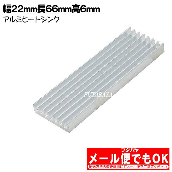 M2 SSDやファイヤーTV アルミヒートシンク 熱暴走対策 発熱対策 冷却 内祝い SSD スマホ スマートフォンファイヤースティック 冷却効果抜群 発熱による機械の異常停止等 M.2 SSDの熱さ対策 SSD最適サイズ HS-226606 熱伝導両面テープ付き M.2SSD ラズベリーパイ 絶品 COMON スティックPC アルミ製 LED装置等最適サイズ カモン