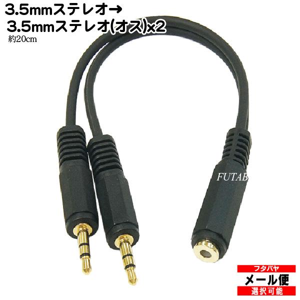 3極3.5mm2分配 3.5mmステレオケーブルを2分配可能 テレビや一般オーディオ等 爆買い送料無料 3極3.5mmオーディオ2分配ケーブル 3.5mmステレオ メス →3.5mmステレオ 登場大人気アイテム オス x2個 分配ケーブル 長さ:約20cm 3極端子 35SF-Y 端子:金メッキ ROHS