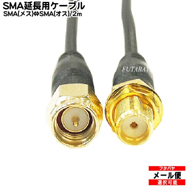 SMA延長ケーブル 2m ナビ ポータブルTVやGPS 車載チューナー トランシーバー 無線LANアンテナ 無線防犯カメラ ワンセグチューナー等SMA端子機器に対応 SMA延長ケーブル2m COMON 50Ω -SMA 通販 長さ:約2m SMAE-20 SMA カモン オス ファクトリーアウトレット 端子:金メッキ 延長ケーブル RoHS対応 メス
