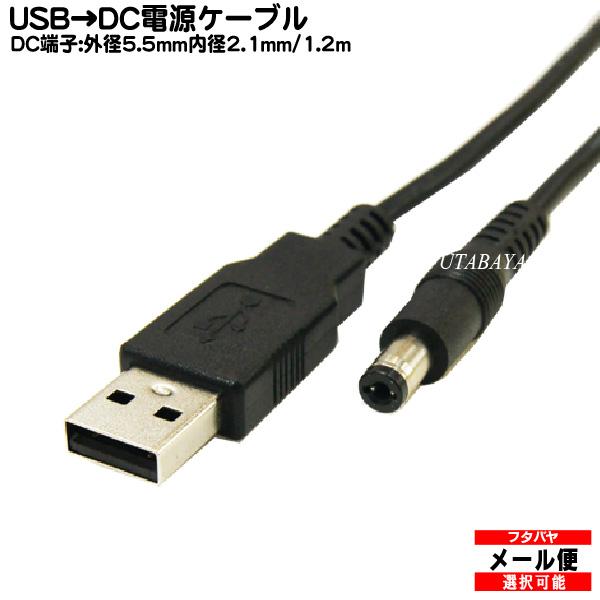 USB⇔DC 外径5.5mm内径2.1mm 電源供給ケーブル 5V 0.5A お中元 長さ1.2m 充電やUSBからの電源供給に USB⇔DC電源供給ケーブル 外径5.5mm カモン COMON USB 電源供給コネクタ 内径2.1mm オス Aタイプ 日本 ⇔DC DC-5521