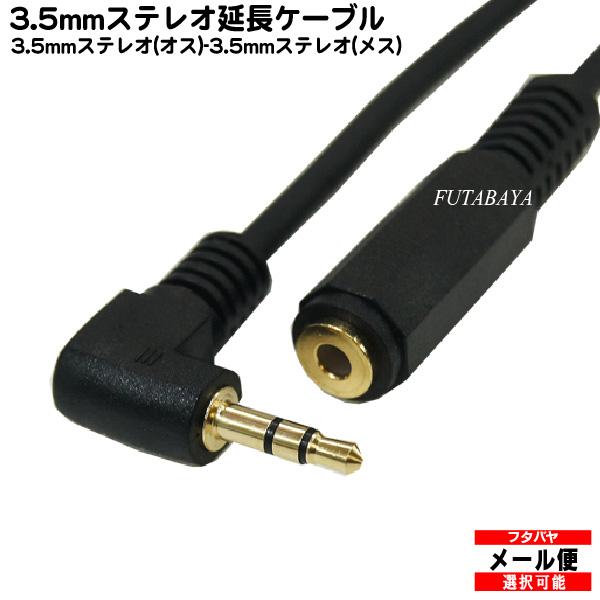 機器のケーブル延長に接続部分が飛び出さない片側L型 3.5mmステレオ延長ケーブル 配線もすっきり 出っ張りによるトラブル防止に 片側L型3.5mmステレオ延長ケーブル 2m COMON カモン SSE-20A 3極 メス ⇔3.5mmステレオ 端子:金メッキ 長さ:2m OFC無酸素銅使用 オス 奉呈 毎日激安特売で 営業中です アルミシールド 3.5mmステレオL型
