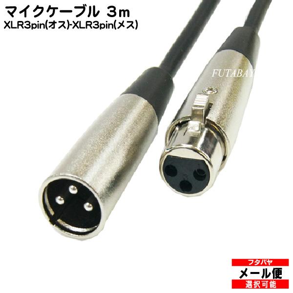 キャノン端子を持つマイク等3ピンタイプの延長用ケーブル XLRケーブル3m XLR3-12C オス -XLR3-11C 物品 メス COMON キャノン端子3ピン MIC-30MF -キャノンケーブル3ピン 通信販売 カモン ROHS対応 長さ:3m