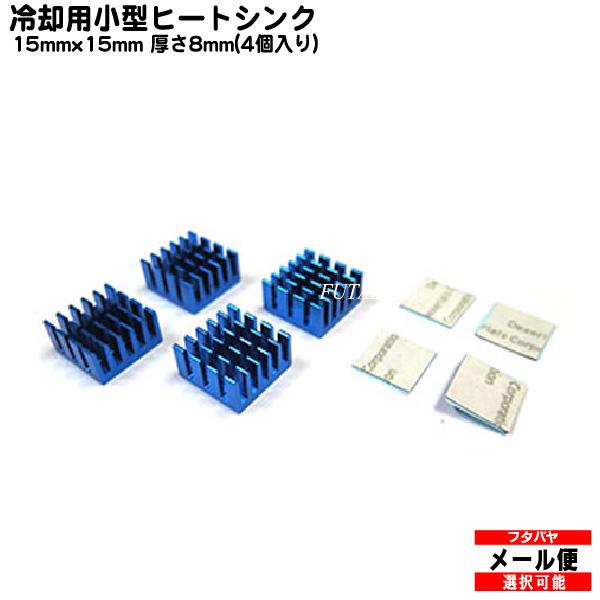 1年保証 SSDやハードディスク等小型機器用 アルミヒートシンク 熱暴走対策 SSD スマホ 格安SALEスタート スマートフォン ラズベリーパイ 冷却効果抜群 発熱による機械の異常停止などに 熱対策ヒートシンク 熱伝導両面テープ付き SSD発熱対策 小型 サイズ:W15xD15xH8mm アルミ製 COMON HS-15158 4個入り カモン