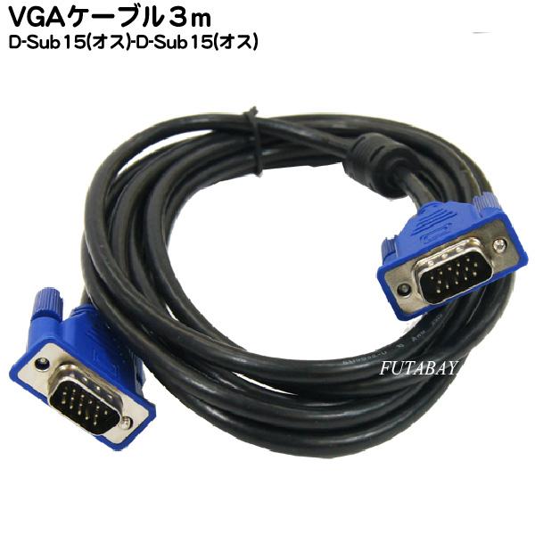 VGA 3m 接続用 ハイグレードタイプのD-SUb15pinケーブル3m細いので取り回しがしやすい VGAケーブル VGAハイグレードモニターケーブルVGA カモン 3mCOMON 新品未使用 オス 輸入 -VGA S-VGA30D-Sub15pinケーブル極細:太さ5.5ミリダブルコア付き長さ:3m