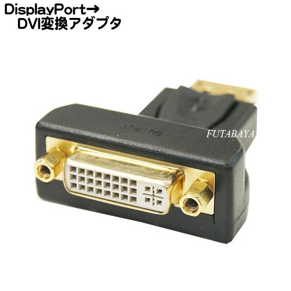 ディスプレイポートをDVI-I端子へ変換します 2020秋冬新作 デュアルモニターやディスプレイポートが無いモニターへの接続が容易になります ディスプレイポート→DVI変換アダプタ DisplayPort オス →DVI-I29pin メス COMON 受賞店 カモン 端子:金メッキ モニター側 ディスプレイポート→ DVI-I パソコン側 29-DP ※信号方向あり 2560x1600対応