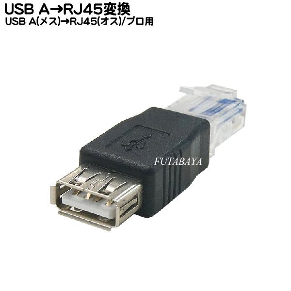 USB Aタイプ メス をLAN形状 RJ45 オス へ配線を変換します プロ仕様の商品です →RJ45 贈呈 ※LAN機能をUSBで使う商品ではございません A 超特価 AF-RJ45 カモン USB→RJ45の配線に変換 COMON USB→LAN配線変換アダプタ