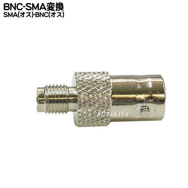 BNC メス -SMA 無線機や車載チューナーやワンセグ カーナビ トランシーバー ポータブルテレビ等のアンテナ端子変換 至上 ケーブル中継等 誕生日プレゼント 50Ω BNCSMA-FF アンテナ端子 アンテナ端子形状変更 COMON RoHS対応 カモン BNC-SMA変換アダプタ